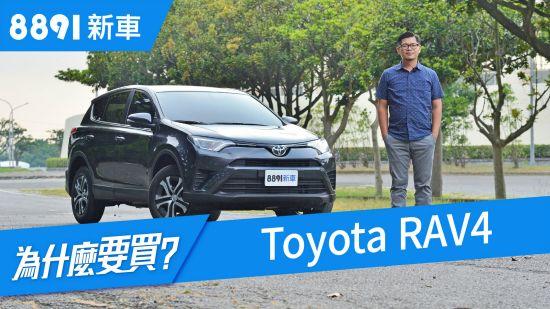 末代Toyota RAV4 持續熱銷,到底是靠品牌還是實力堅強?