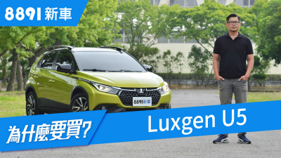 Luxgen U5 2018 要科技,還是要本質? | 8891新車