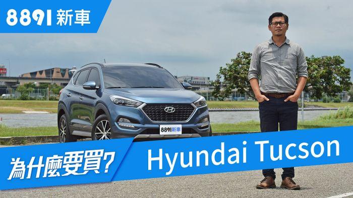 Hyundai Tucson 2018 跟CR-V比起來真的值得一試嗎?