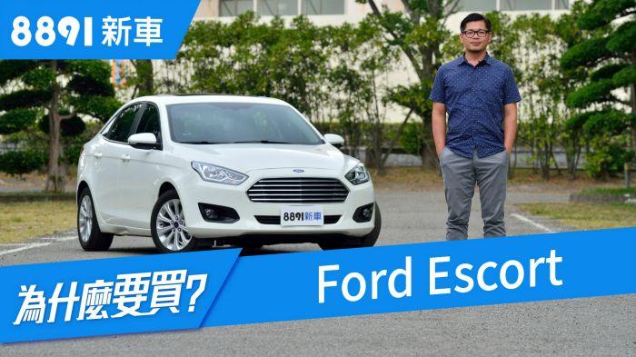 Ford Escort 2018 真的有可能左踢Vios 右打Altis嗎?