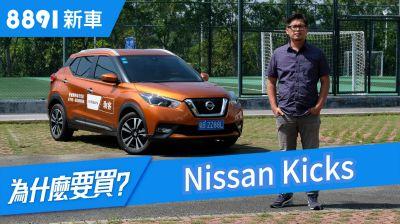 Nissan Kicks 2018 有可能成為HR-V殺手嗎?獨家海外搶先試駕