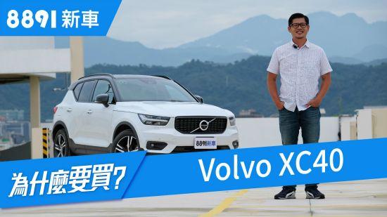 Volvo XC40 2018 這樣的小型SUV到底賣的是什麼?