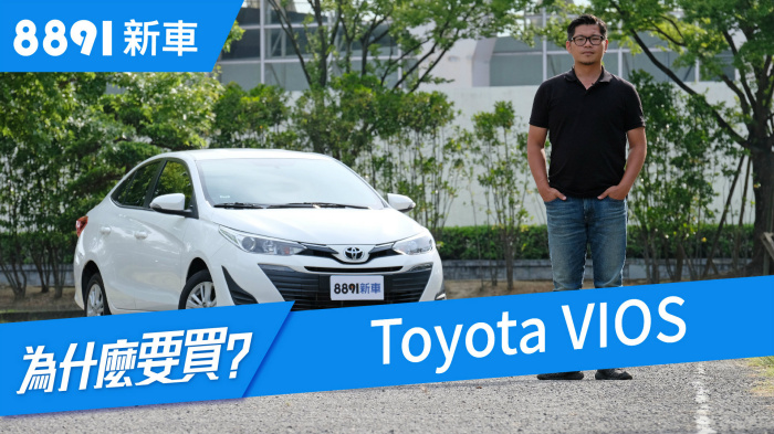 Toyota Vios 2018 在小型房車市場真的沒對手了嗎?