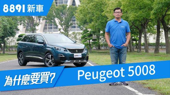 Peugeot 5008 2018 從MPV變成SUV,到底改變了什麼?