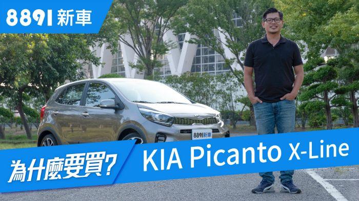 Kia Picanto X-Line 2018 7氣囊+AEB+59.9萬的定位殺傷力夠強嗎?