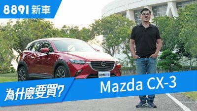 Mazda CX-3 2018 跨界SUV好誘人,但你的需求真的適合跨界嗎?