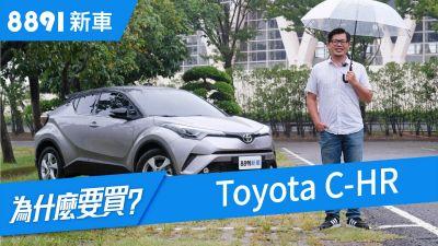 Toyota C-HR 2019 調整配備又降價,已經符合我們對跨界SUV的期待了?