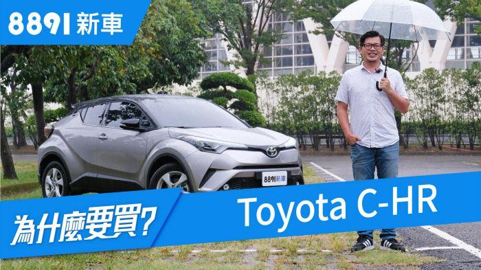 Toyota C-HR 2019 調整配備又降價,已經符合我們對跨界CUV的期待了?