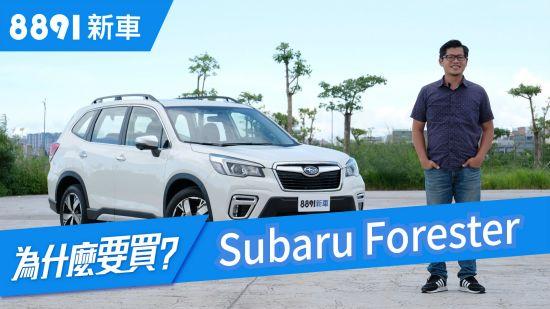 Subaru Forester 2019 大改款之後能對RAV4造成威脅嗎?
