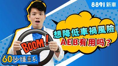 你知道什麼是AEB嗎?想降低車禍風險,AEB有用嗎?