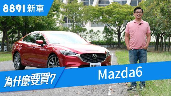 Mazda6 2019 會是平價進口房車的唯一選擇嗎?