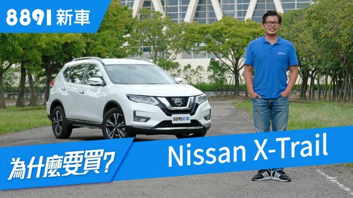 Nissan X-Trail 2018 為什麼世界最暢銷SUV台灣卻賣不動?