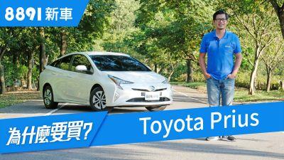 Toyota Prius 2018 油電車界真的沒對手了嗎?