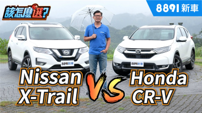國產休旅該怎麼選? Nissan X-Trail VS Honda CR-V
