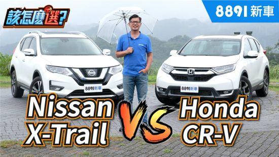 國產休旅該怎麼選? Nissan X-Trail VS Honda CR-V