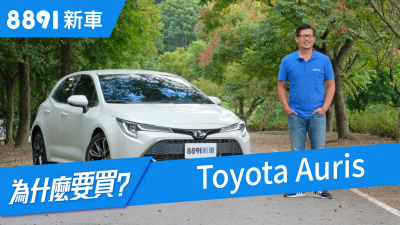 Toyota Auris 2018 成為Mazda3殺手的能耐是什麼?