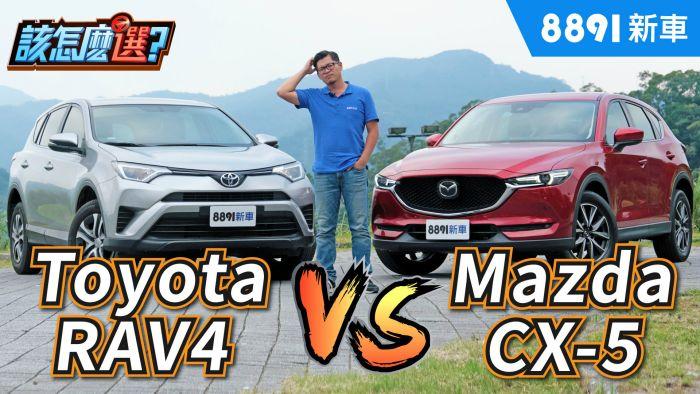 進口休旅該怎麼選?Toyota RAV4 VS Mazda CX-5