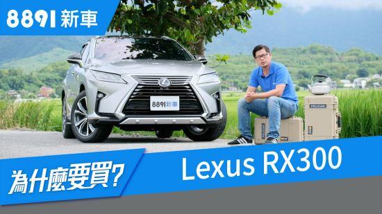 Lexus RX300 2018 何以能對抗歐洲豪華休旅大軍?
