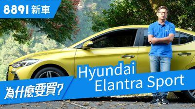 Hyundai Elantra Sport 2019 八十萬內真的能買到熱血運動房車嗎?