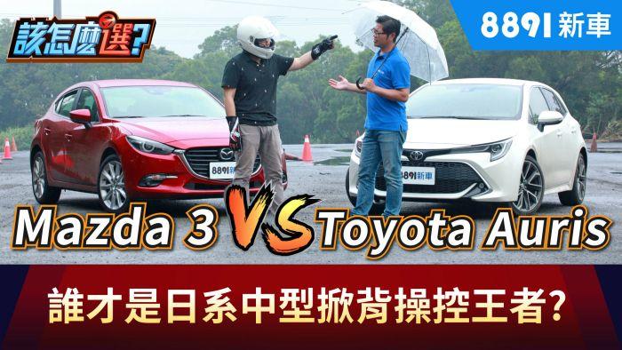 Mazda3 VS. Toyota Auris 誰才是日系中型掀背操控王者?
