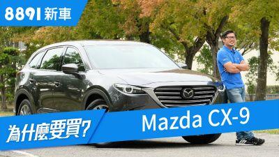 Mazda CX-9 2019 七人同遊真的夠用嗎?