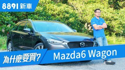 開著Mazda6 Wagon 2019去旅行,真的夠用嗎?