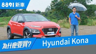 Hyundai Kona 2019真能殺出CUV跨界休旅重圍嗎?