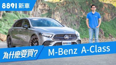 M-Benz A-Class 2019 這會是大家要的豪華掀背小車嗎?