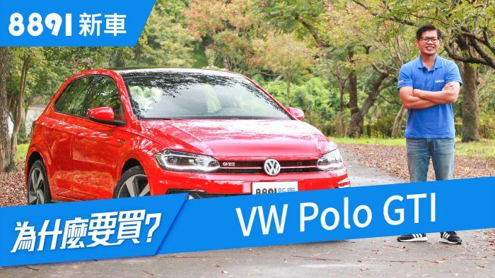 VW Polo GTI 2018 能夠越級挑戰Golf GTI嗎?