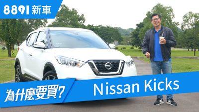 Nissan Kicks 2018 擠下HR-V的條件是什麼?
