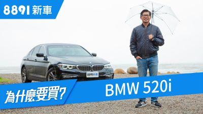 BMW 520i 2018 大家要的豪華跟操控都能兼備嗎?