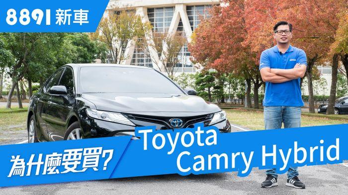 Toyota Camry Hybrid 2019 能夠再次帶動中大型房車熱潮嗎?