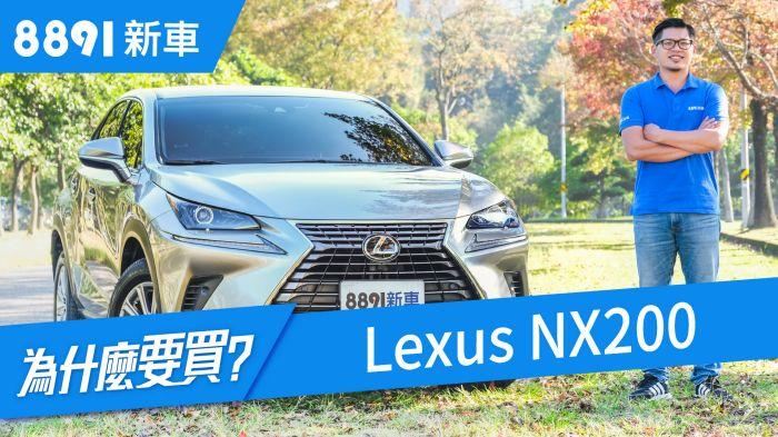 Lexus NX200 2018 是C/P值高,還是產品本質優異的豪華中型SUV?