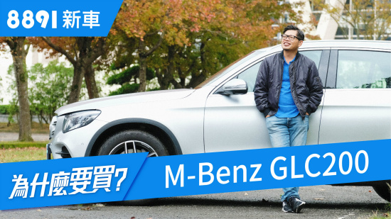 M-Benz GLC200 2018 為什麼能夠站穩豪華中型SUV王者寶座?