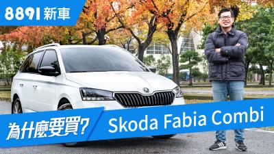 Skoda Fabia Combi 2019 該選小型掀背還是旅行車呢?