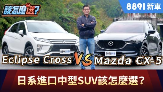 日系進口中型SUV該選Mazda CX-5還是三菱Eclipse Cross?