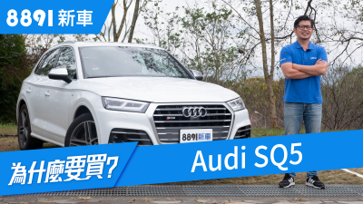 Audi SQ5 2018真的值得讓好爸爸們棄雙B選Audi嗎?