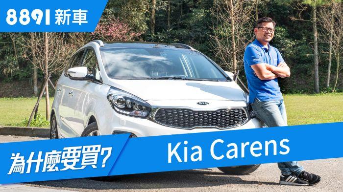 KIA Carens 2018 售價破百萬的韓系MPV值得嗎? | 8891新車