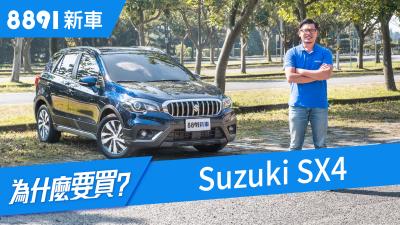 Suzuki SX4 2018 獨樹一格的跨界掀背四口之家夠用嗎?|8891新車