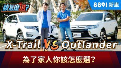 百萬日系SUV安全、空間怎麼選?三菱 Outlander VS. Nissan X-Trail | 8891新車