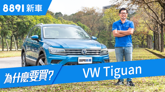VW Tiguan 2019 面對日系強敵的優勢在哪? | 8891新車