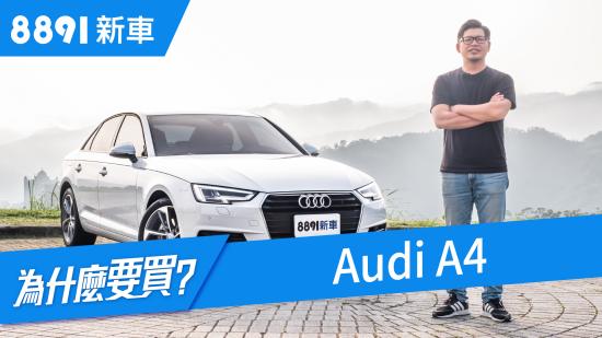 Audi A4 2018 稱霸歐陸卻不受台灣青睞原因在哪? | 8891新車