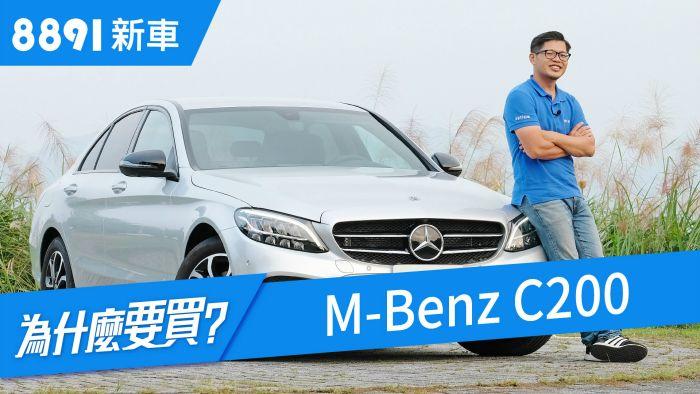 M-Benz C200 人生第一台豪華房車該選這台嗎? | 賓士 | 8891新車