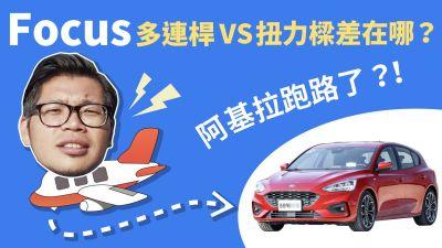 Ford Focus 5D ST-Line 2019 阿基拉遠赴他鄉只為多連桿!