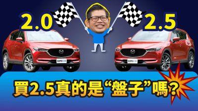 "Mazda CX-5 2.0 VS. 2.5 買2.5真的是""盤子""嗎?看阿基拉和鄉民怎麼說!"