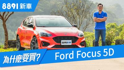 Ford Focus 2019 業界不能說的秘密 多連桿VS.扭力樑真的有差!