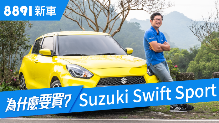 Suzuki Swift Sport 2018 真的是我們所期待的熱血鋼炮嗎? | 8891新車