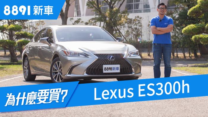 Lexus ES300h 2019 C/P值爆表但真的毫無缺點嗎? | 8891新車