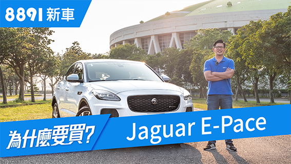 Jaguar E-Pace 2019 在百家齊放的CUV市場中還有生存空間嗎?| 8891新車