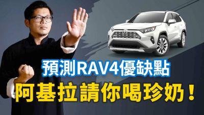 Toyota RAV4 2019 阿基拉影片不拍,跑去打詠春?